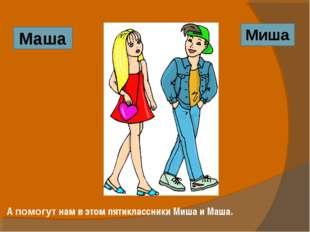 Маша Миша А помогут нам в этом пятиклассники Миша и Маша.