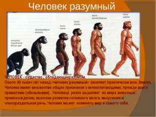 Человек разумный ЧЕЛОВЕК - существо , обладающееразумом. Около 40 тысяч лет н