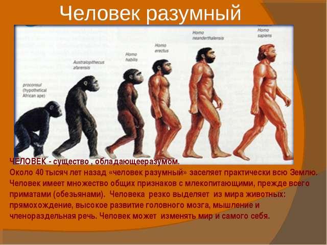 Человек разумный ЧЕЛОВЕК - существо , обладающееразумом. Около 40 тысяч лет н...