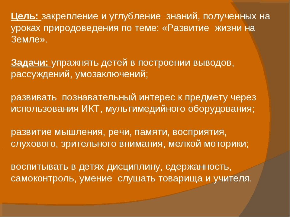 Цель: закрепление и углубление знаний, полученных на уроках природоведения по...