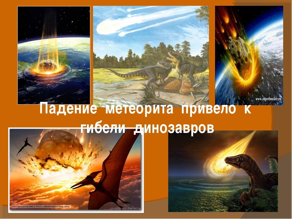 Падение метеорита привело к гибели динозавров