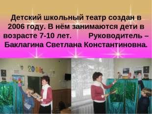Детский школьный театр создан в 2006 году. В нём занимаются дети в возрасте 7