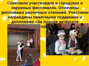 Спектакли участвовали в городских и окружных фестивалях. Отмечены дипломами р