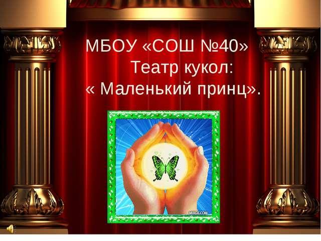 МБОУ «СОШ №40» Театр кукол: « Маленький принц».