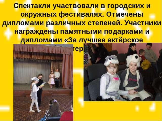 Спектакли участвовали в городских и окружных фестивалях. Отмечены дипломами р...