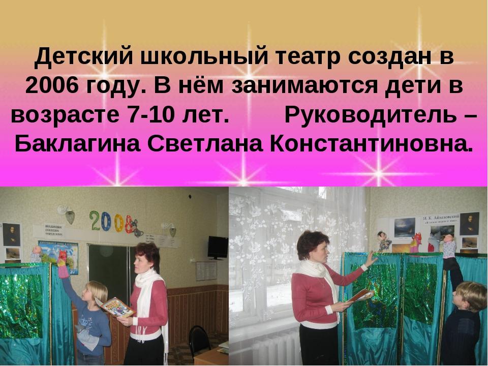 Детский школьный театр создан в 2006 году. В нём занимаются дети в возрасте 7...