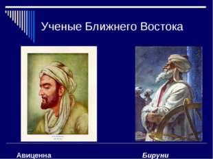 Ученые Ближнего Востока Авиценна Бируни