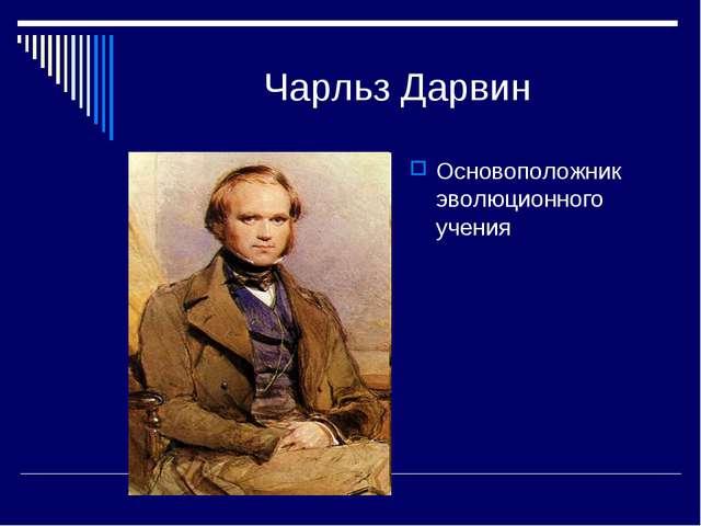 Чарльз Дарвин Основоположник эволюционного учения