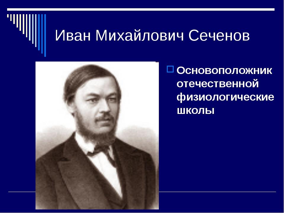 Иван Михайлович Сеченов Основоположник отечественной физиологические школы