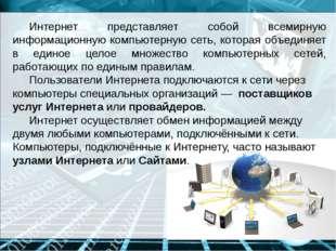 Интернет представляет собой всемирную информационную компьютерную сеть, кото