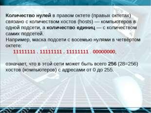Количество нулейв правом октете (правых октетах) связано с количеством хосто