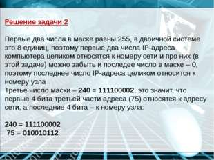 Решение задачи 2 Первые два числа в маске равны 255, в двоичной системе это 8