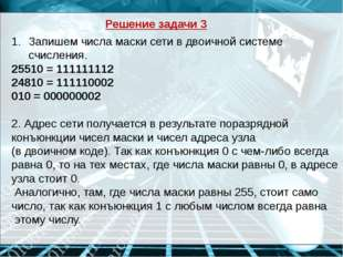 Решение задачи 3 Запишем числа маски сети в двоичной системе счисления. 25510