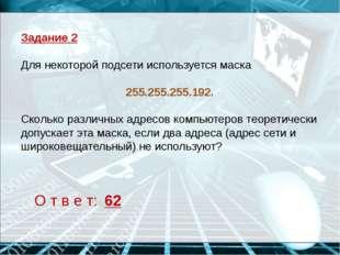 Задание 2 Для некоторой подсети используется маска 255.255.255.192. Сколько р