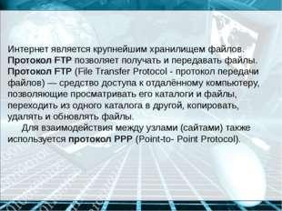 Интернет является крупнейшим хранилищем файлов. Протокол FTP позволяет получа
