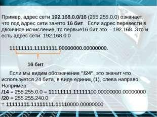Пример, адрес сети 192.168.0.0/16 (255.255.0.0) означает, что под адрес сети
