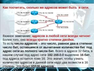 Как посчитать, сколько же адресов может быть в сети. Важное замечание: адрес