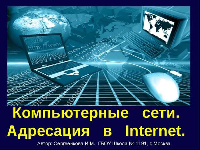 Компьютерные сети. Адресация в Internet. Автор: Сергеенкова И.М., ГБОУ Школа...