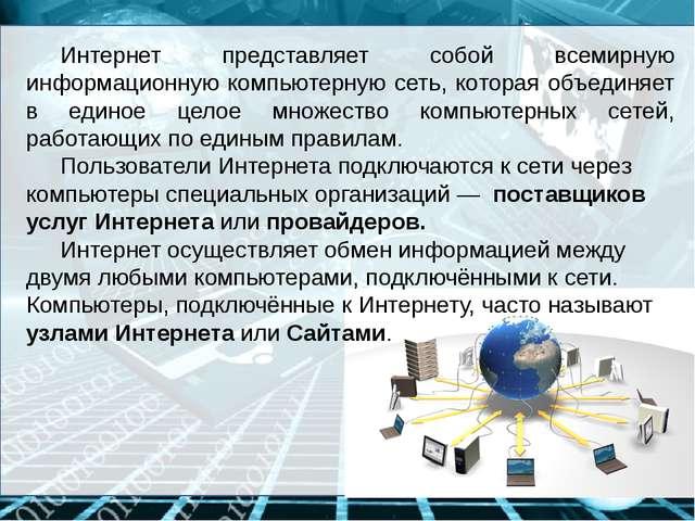 Интернет представляет собой всемирную информационную компьютерную сеть, кото...