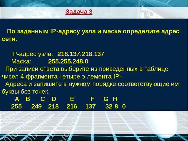 По заданным IP-адресу узла и маске определите адрес сети. IP-адрес узла: 2...