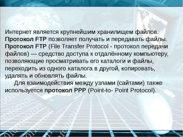 Интернет является крупнейшим хранилищем файлов. Протокол FTP позволяет получа...