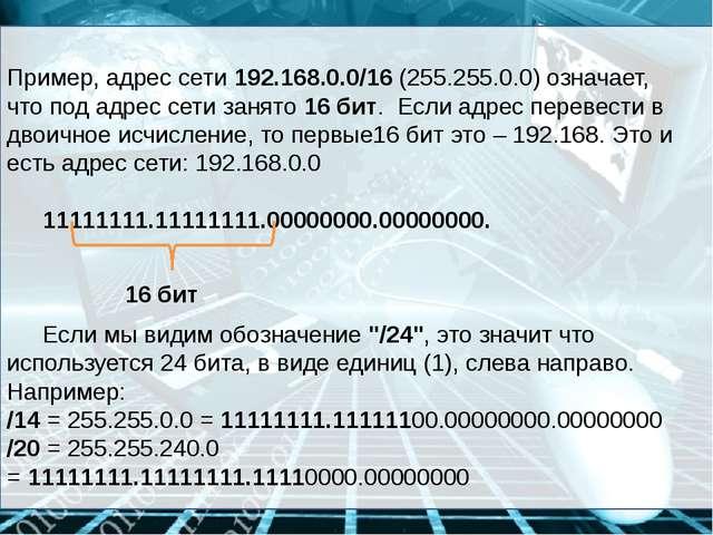 Пример, адрес сети 192.168.0.0/16 (255.255.0.0) означает, что под адрес сети...