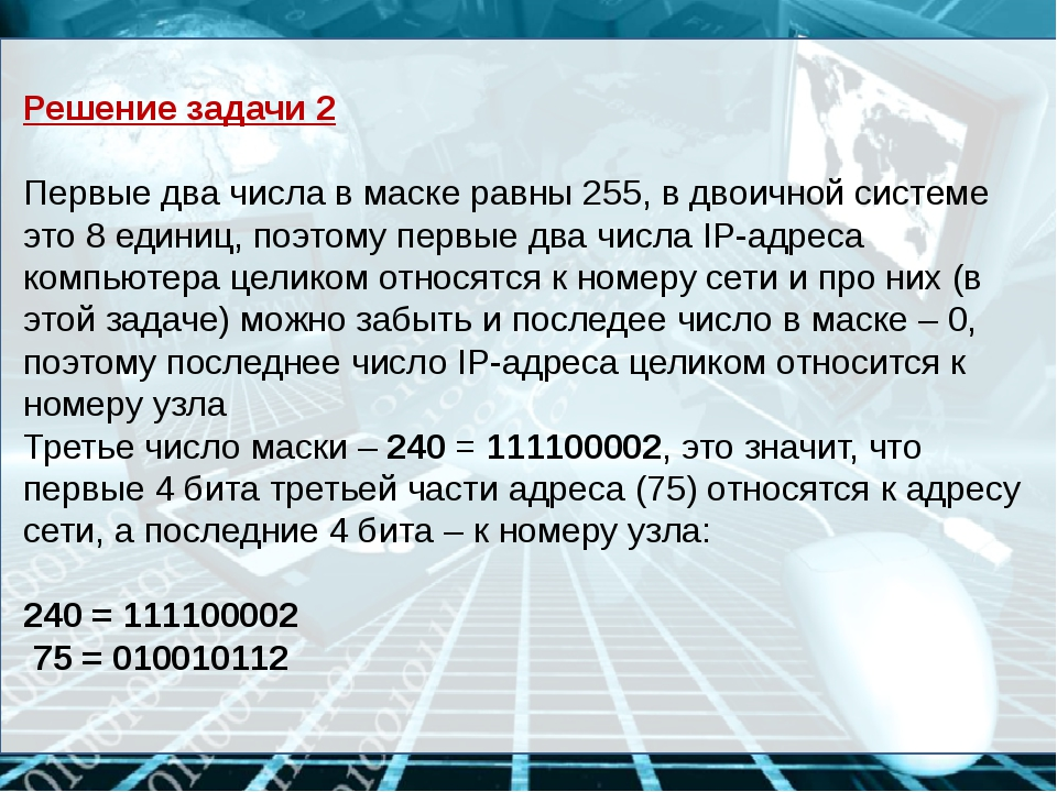 Решение задачи 2 Первые два числа в маске равны 255, в двоичной системе это 8...