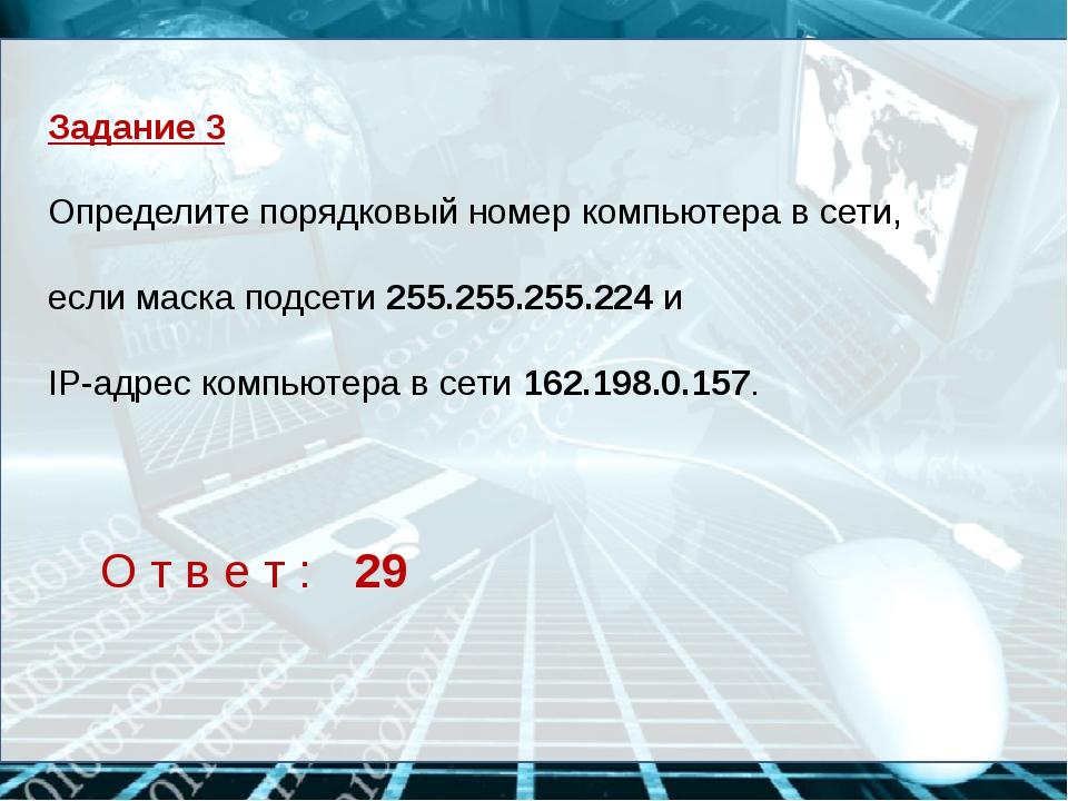 Задание 3 Определите порядковый номер компьютера в сети, если маска подсети 2...
