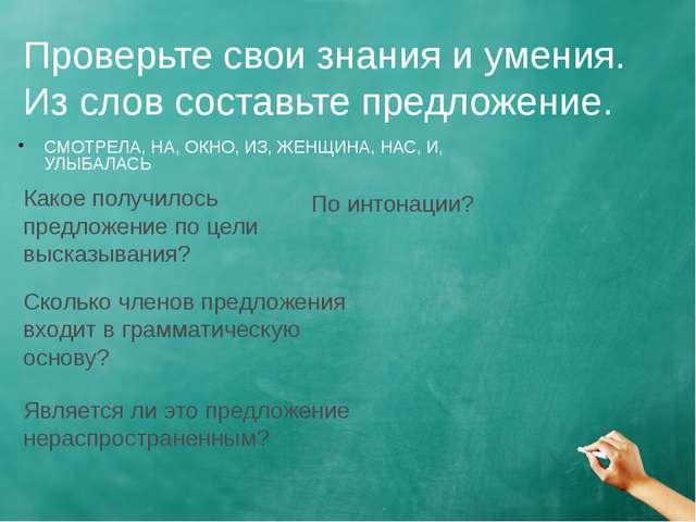 СМОТРЕЛА, НА, ОКНО, ИЗ, ЖЕНЩИНА, НАС, И, УЛЫБАЛАСЬ Проверьте свои знания и ум...