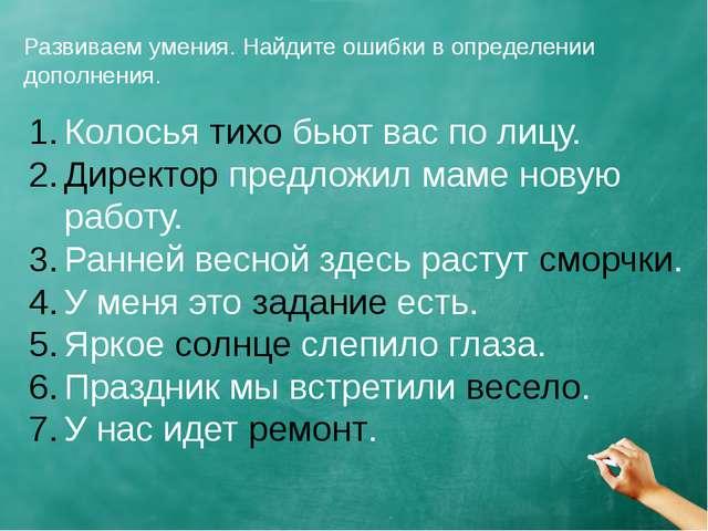Развиваем умения. Найдите ошибки в определении дополнения. Колосья тихо бьют...