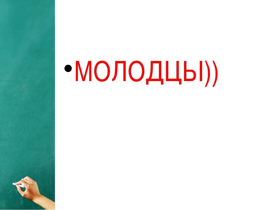 МОЛОДЦЫ))