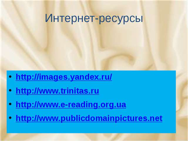 Картинки Интернет-ресурсы http://images.yandex.ru/ http://www.trinitas.ru htt...