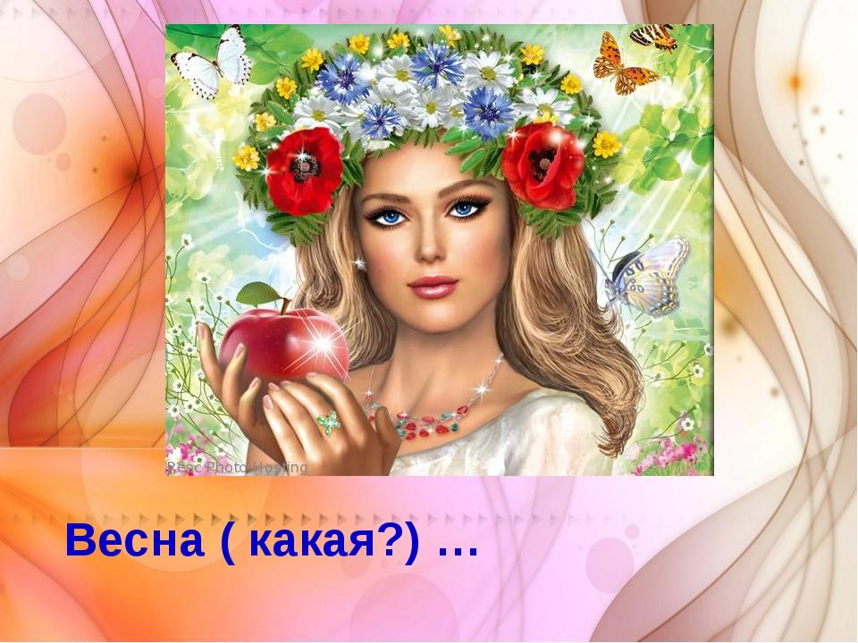 Весна ( какая?) …