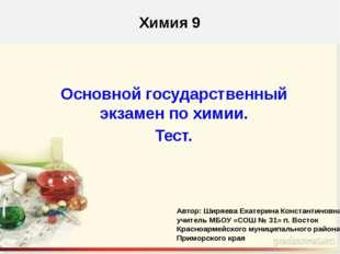 Химия 9 Основной государственный экзамен по химии. Тест. Автор: Ширяева Екате