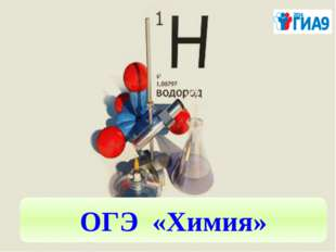 ОГЭ «Химия»