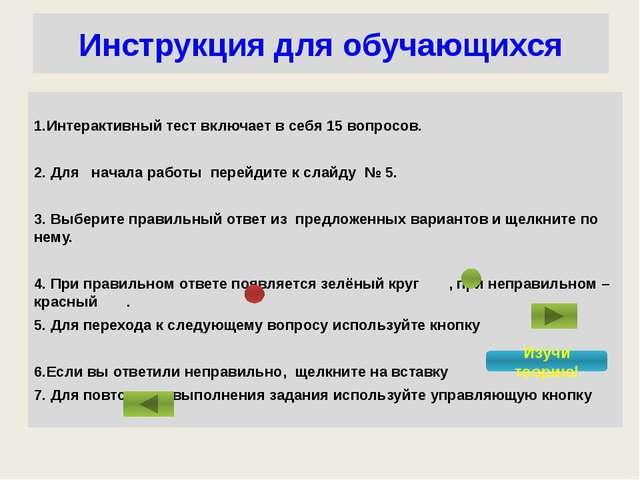 Инструкция для обучающихся 1.Интерактивный тест включает в себя 15 вопросов....