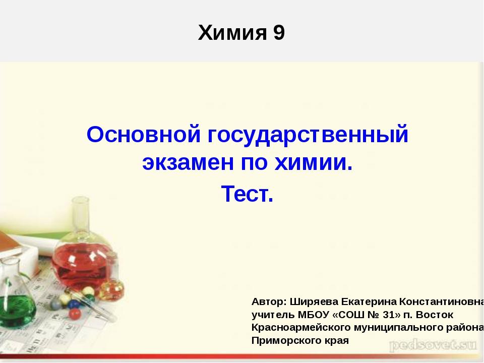 Химия 9 Основной государственный экзамен по химии. Тест. Автор: Ширяева Екате...