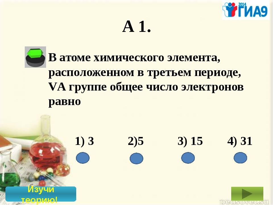 А 1. В атоме химического элемента, расположенном в третьем периоде, VА группе...