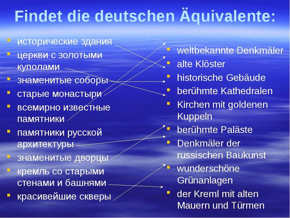 Findet die deutschen Äquivalente: исторические здания церкви с золотыми купол...