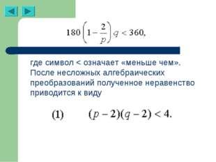 где символ < означает «меньше чем». После несложных алгебраических преобразо