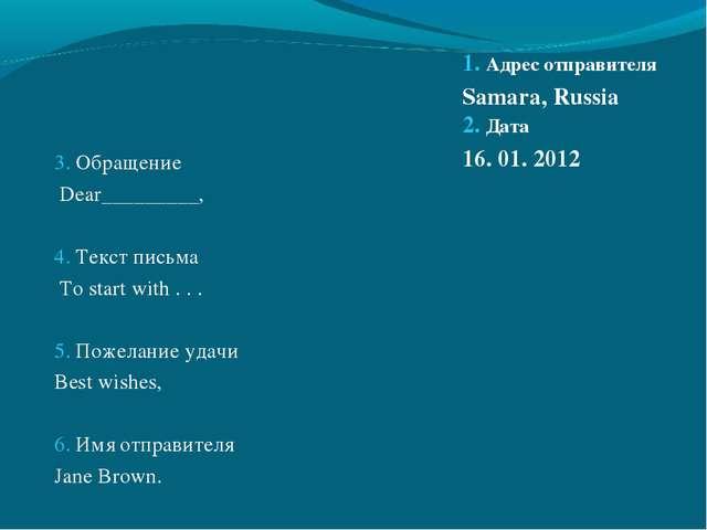 1. Адрес отправителя Samara, Russia 2. Дата 16. 01. 2012 3. Обращение Dear___...