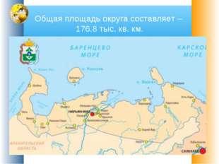 Общая площадь округа составляет – 176.8 тыс. кв. км.