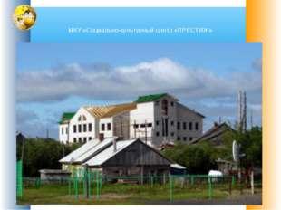 МКУ «Социально-культурный центр «ПРЕСТИЖ»