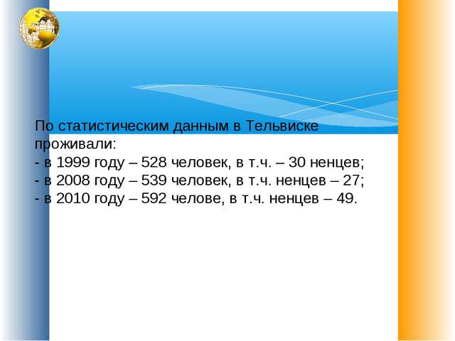 По статистическим данным в Тельвиске проживали: - в 1999 году – 528 человек,...