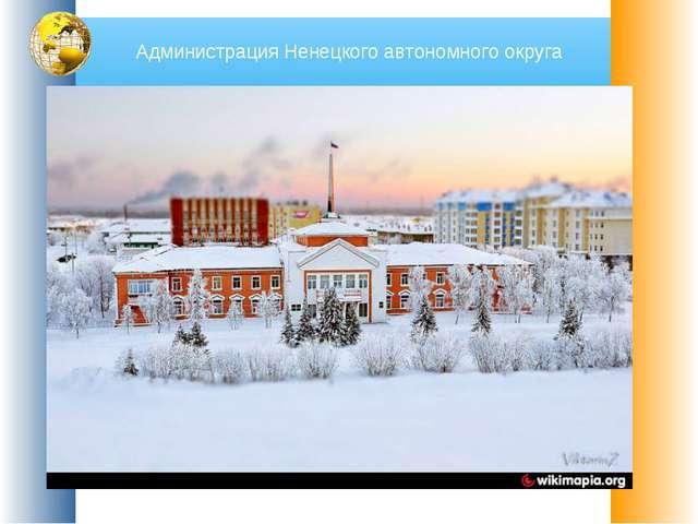 Администрация Ненецкого автономного округа