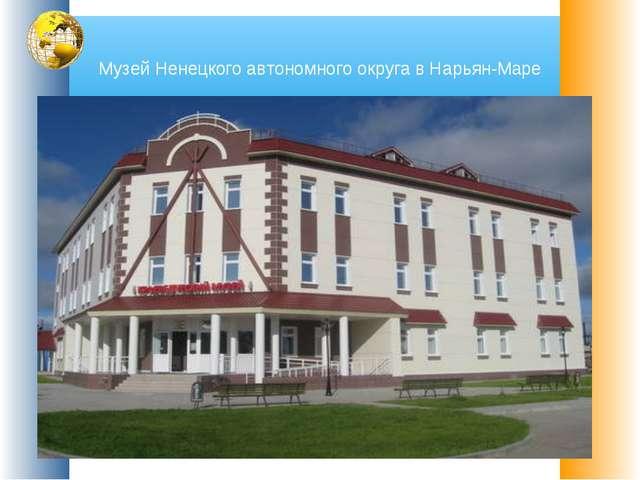 Музей Ненецкого автономного округа в Нарьян-Маре