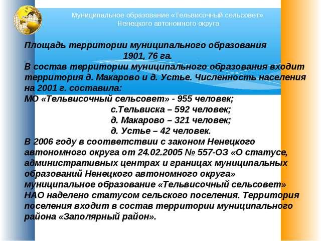 Муниципальное образование «Тельвисочный сельсовет» Ненецкого автономного окру...
