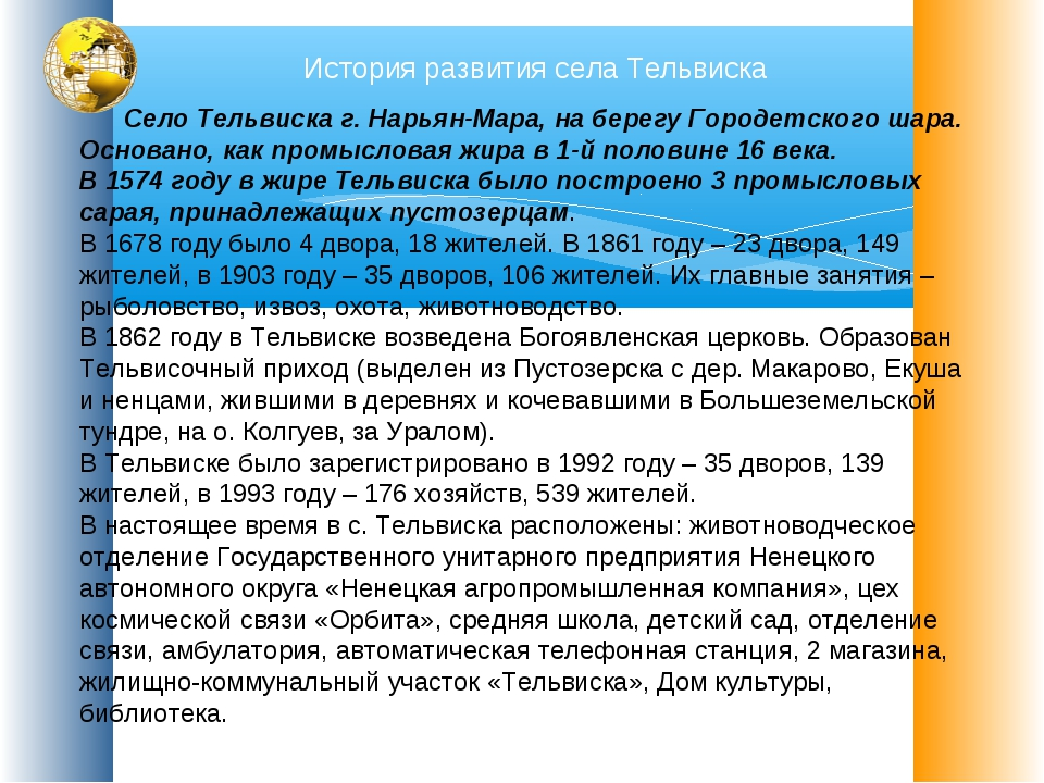 История развития села Тельвиска Село Тельвиска г. Нарьян-Мара, на берегу Горо...