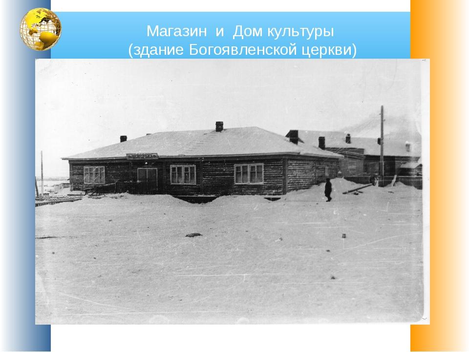 Магазин и Дом культуры (здание Богоявленской церкви)