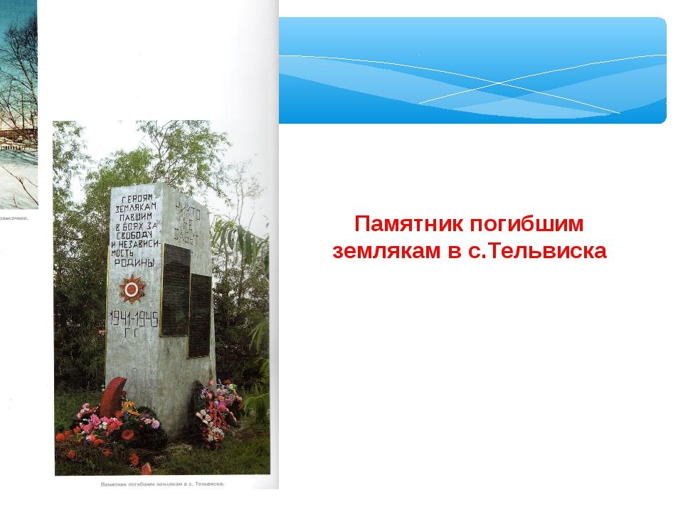 Памятник погибшим землякам в с.Тельвиска